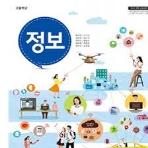 고등학교 정보 교과서-2015 개정 교육과정 -삼양미디어 한건우