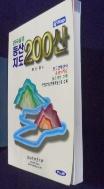 전국유명 등산지도 200산  [2013]   /사진의 제품  / 상현서림  ☞ 서고위치:KN 4 *[구매하시면 품절로 표기됩니다]