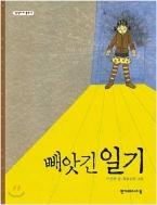 빼앗긴 일기 - 일기 속에 담은 마음까지 빼앗지 마세요!(2007년 우수 문학 도서) 5쇄