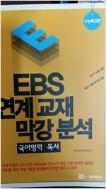 EBS 연계교재 막강분석 국어영역 독서 (수능특강편)
