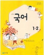 중학교 국어 1-2 교과서 (2015 개정 교육과정)