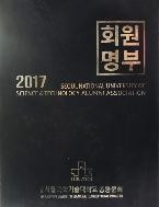 2017 서울대학교 과학기술대학교 회원명부