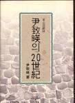 윤치영의 20세기 초판(1991년)