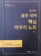 합격하는 윤주 국어 핵심 마무리 노트 - 7,9급 공무원