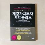 대한민국 주식투자 계량가치투자 포트폴리오