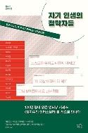 자기 인생의 철학자들(리커버) 오리지널 표지 / 김지수