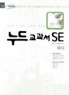 누드교과서 SE 국사