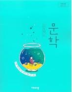 고등학교 문학 (2015개정교과과정) (교과서)