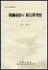 한국무속의 종합적고찰(민족문화연구총서 6) 초판(1982년)