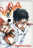핑퐁 1-5 완 (초판)