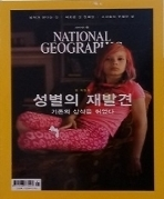 national geographic 한국판 2017년1월