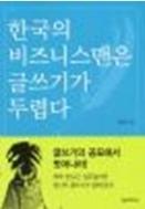 한국의 비즈니스맨은 글쓰기가 두렵다 - 글쓰기의 공포에서 벗어나라