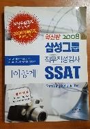 삼성그룹 직무적성검사 SSAT 이공계-부록없음?