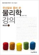 2011 우리말로 풀어 쓴 물리학 강의 해설편 - 상하 (전2권) #
