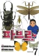 곤충감식관파브르1-7(완결)-상태좋음-