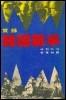 실록 한국전쟁 4판(1965년)