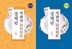 경제학 객관식 다이어트 세트 (미시편+거시편) [전2권]
