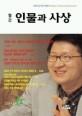 인물과 사상 2004년 6월호