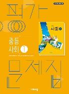 비상 평가문제집 중등사회 1 최성길외 (2015개정 새교육과정)