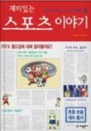 신문이 보이고 뉴스가 들리는 재미있는 스포츠 이야기 - 스포츠 종목에 대한 설명, 시사 상식 초판 4쇄