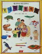가나다 그림사전(네 살부터 일곱 살까지) - 어린이 그림책 -