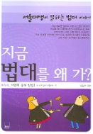 지금 법대를 왜 가? (서울대생이 말하는 법대 이야기)▼/하서[1-750006]