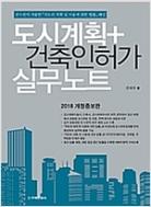 도시계획+건축인허가 실무노트(2018)  - 개정증보판