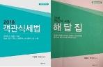 객관식 세법 + 해답집 (전2권)
