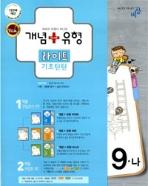개념유형 라이트 중 수학 9-나(2008) (연구증정용 새책)