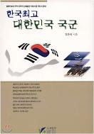 한국최고 대한민국 국군 - 철통안보의 주역 도덕적 신뢰집단 자랑스런 국민의 군대.최강 국군을 위한 10대 국민선언 1판1쇄