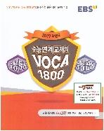 EBS 수능연계교재의 VOCA 1800 수능특강 수능완성 - 2017학년도 [휴대용 암기카드 없음]