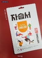 비상교육 고등 영어 자습서+평가문제집 홍민표 15개정 2020