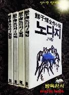 노다지 1~4권 (전4권) 완결 세트  - 선우휘 전작소설 /053