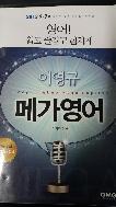 이영규 메가영어(2013)