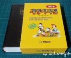새영어사전-크라운-초등학교전학년용- (케이스 포함)