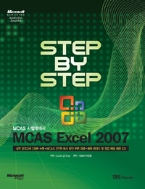 STEP BY STEP MCAS EXCEL 2007(MCAS 시험대비서)(CD1장포함)