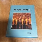 새시대 새마을 화보집-1981 /실사진첨부/층2-1
