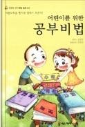 어린이를 위한 공부비법 - 초등학생이 공부를 하면서 겪을 수 있는 다양한 상황을 동화로 꾸민 책 초판2쇄