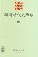 조선시대사학보 95호