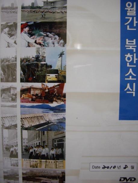 월간 북한소식 2010년 8월호 (DVD)