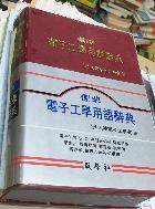 전자공학용어사전(표준)