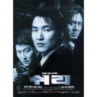 [중고] [DVD] 쉬리