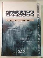 전자파환경공학(2005)