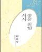 꽃을 위한 서시 - 김춘수 시선 (미래사 한국대표시인100인선집 38) (1991 초판)