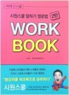시원스쿨 말하기 영문법 2탄 WORK BOOK