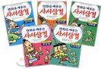 사서삼경 세트 - 만화로 배우는 (전5권) (2004년 초판 3쇄) [케이스 있음]