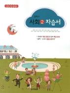 동아출판 자습서 중학교 사회 2 (김영순)