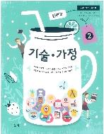 중학교 기술가정 2 교과서 교문사/2015개정/새책수준