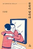 본성이 답이다 - 진화 심리학자의 한국 사회 보고서 (인문/2)