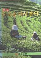 르포 한국을 다시 본다-연합통신-1998